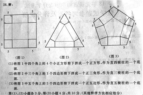 (2)将图2中的正三角形纸片剪拼成一个底面是正三角形的直三棱柱模型