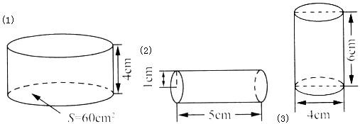 计算下面各圆柱的体积.图片