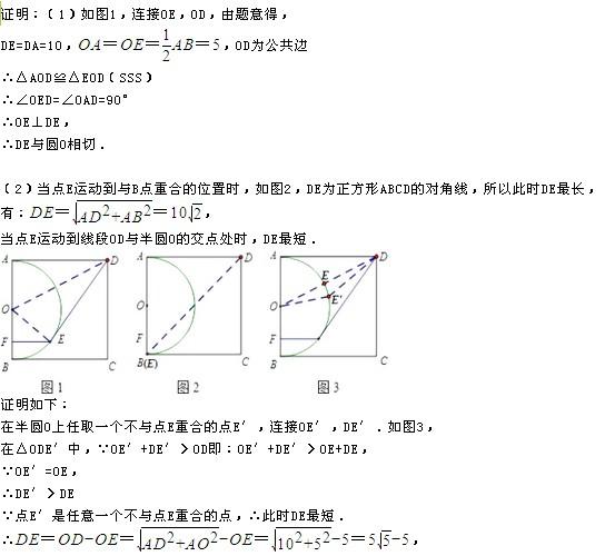 > 在边长为10的正方形abcd中,以ab为直径作半圆o,如图①,e是半圆上一