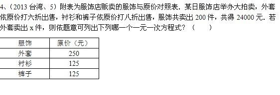 解不等式组:-题库-e学大