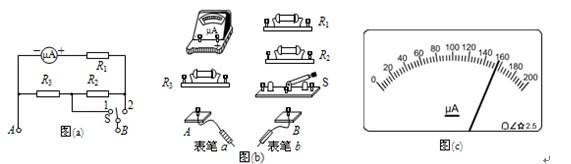 内阻为500Ω的表头μa改装成量程为1ma和10ma的双量程电流表,设计电路