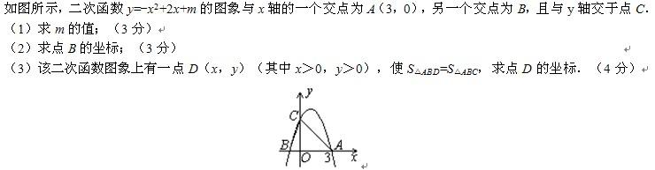 与几何的结合二次函数综合题建立函数解析式——动点