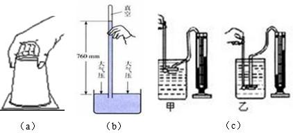 初中-物理|大气压的存在-题库-e学大图片