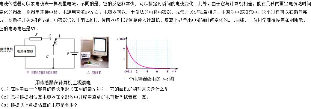 高中-物理|沪科版|2.4电容器