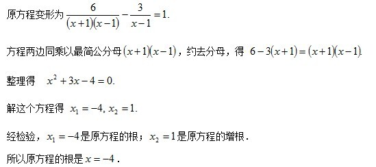 解分式方程:-题库-e学大