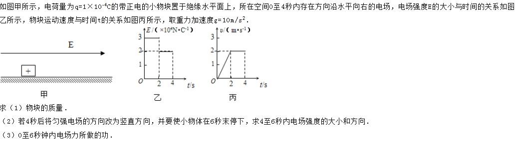 高中-物理|人教版|3 牛顿第二定律-题库-e学大