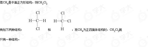 甲烷分子是以碳原子为中心的正四面体结构而不是正的