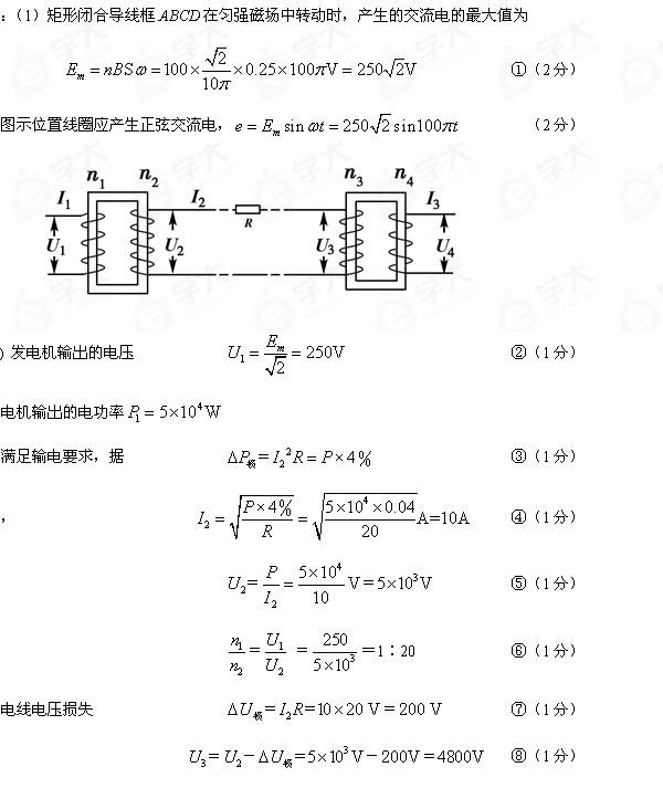 (12分)某发电机输电电路简图如图所示