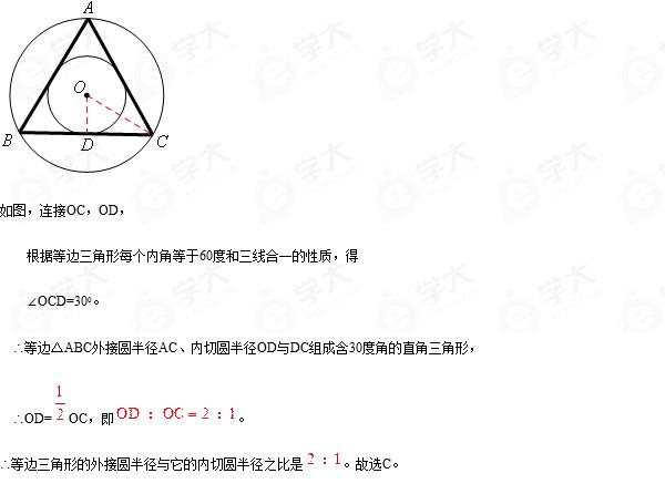 等边三角形的外接圆半径与它的内切圆半径之比是