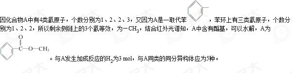 某有机化合物A经李比希法测得其中含碳为70.59%、含氢为5.88%,其余含有氧.现用下列方法测定该有机化合物的相对分子质量和分子结构. 方法一:用质谱法分析得知A的质谱图如图1:  方法二:核磁共振仪测出A的核磁共振氢谱有4个峰,其面积之比为1:2:2:3.如图2. 方法三:利用红外光谱仪测得A分子的红外光谱,如图3.